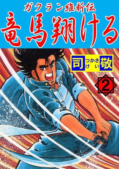 竜馬翔ける2-電子書籍