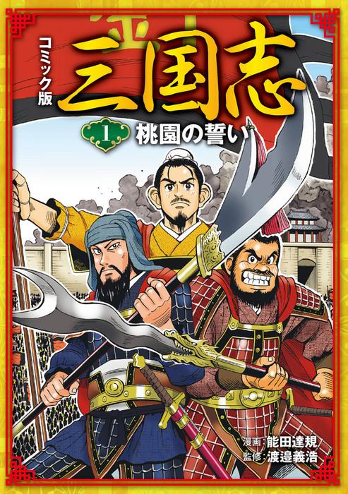 コミック版 三国志 桃園の誓い拡大写真