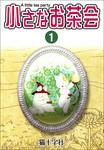 小さなお茶会 1巻-電子書籍