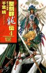 聖刻群龍伝 西方大陸篇4-電子書籍