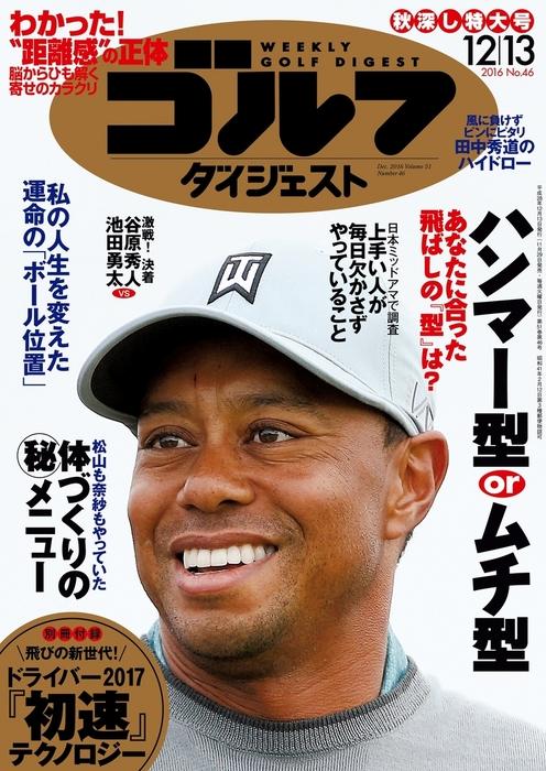 週刊ゴルフダイジェスト 2016/12/13号拡大写真