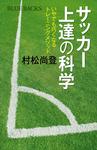 サッカー上達の科学 いやでも巧くなるトレーニングメソッド-電子書籍