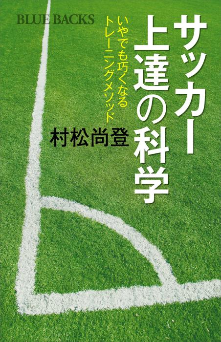 サッカー上達の科学 いやでも巧くなるトレーニングメソッド-電子書籍-拡大画像