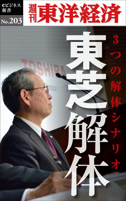 東芝解体―週刊東洋経済eビジネス新書No.203-電子書籍-拡大画像
