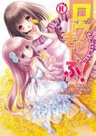 ロウきゅーぶ!(10)-電子書籍