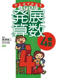 マンガでわかる小学生の発展算数(4)4年生-電子書籍