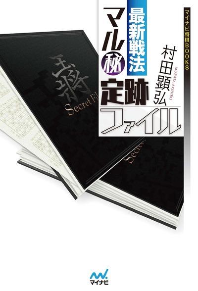 最新戦法 マル秘定跡ファイル-電子書籍