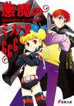 悪魔のミカタ666 スコルピオン・オープニング-電子書籍