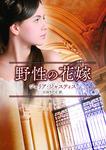 野性の花嫁-電子書籍