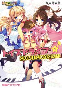 トイズドライブ COMICBOOK!(1)-電子書籍