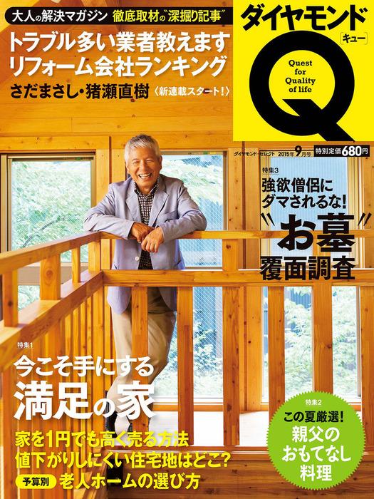 ダイヤモンドQ 15年9月号拡大写真