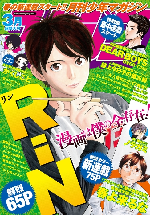 月刊少年マガジン 2016年3月号 [2016年2月5日発売]拡大写真