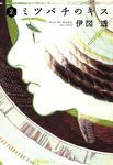 ミツバチのキス 2-電子書籍
