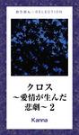 クロス~愛情が生んだ悲劇~2-電子書籍