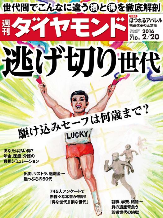 週刊ダイヤモンド 16年2月20日号拡大写真