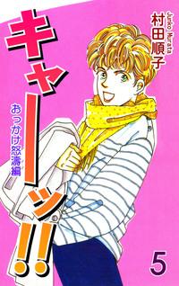 キャーッ!! (5)[おっかけ怒濤編]-電子書籍