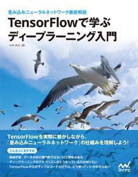TensorFlowで学ぶディープラーニング入門 ~畳み込みニューラルネットワーク徹底解説-電子書籍