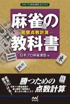 麻雀の教科書