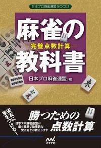 麻雀の教科書 完璧点数計算-電子書籍