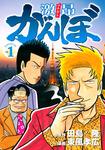 激昂がんぼ(1)-電子書籍