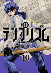 テンプリズム10【電子特典付き】