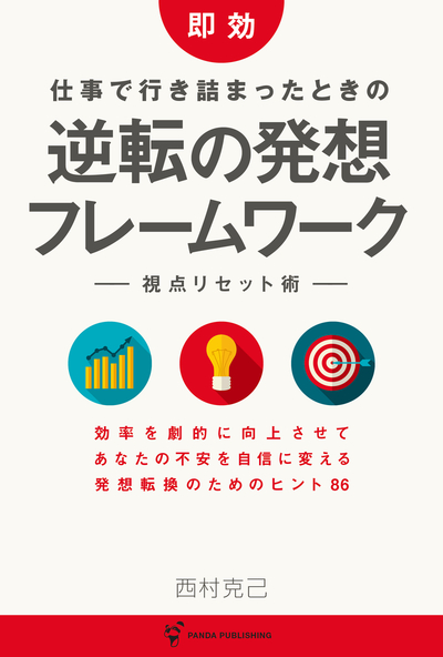 「逆転の発想」フレームワーク-電子書籍