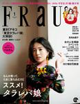 FRaU (フラウ) 2017年 1月号-電子書籍