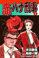 「赤ハナ刑事(オフィス漫)」シリーズ