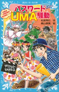 パスワードUMA騒動 風浜電子探偵団事件ノート30 「中学生編」