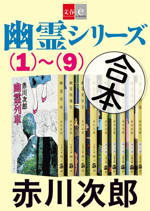合本 幽霊シリーズ(1)~(9)【文春e-Books】拡大写真