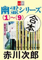 「合本 幽霊シリーズ(文春e-Books)」シリーズ