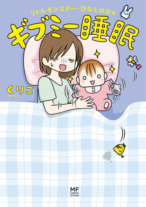 ギブミー睡眠 リトルモンスター・ひなとの日々-電子書籍-拡大画像