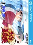 テニスの王子様 1-電子書籍