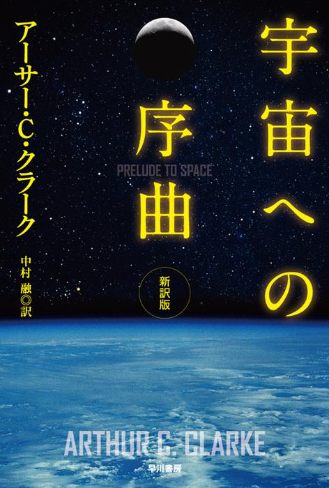 宇宙への序曲〔新訳版〕拡大写真