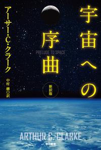 宇宙への序曲〔新訳版〕