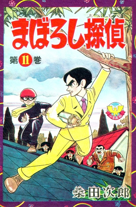 【カラー収録版】まぼろし探偵 (11)拡大写真