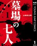 墓場の七人 1-電子書籍