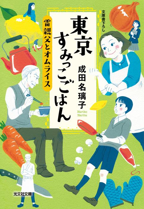 東京すみっこごはん 雷親父とオムライス-電子書籍-拡大画像