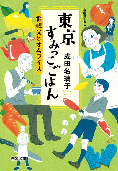 東京すみっこごはん 雷親父とオムライス-電子書籍