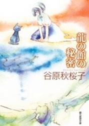 龍の館の秘密 美波の事件簿2
