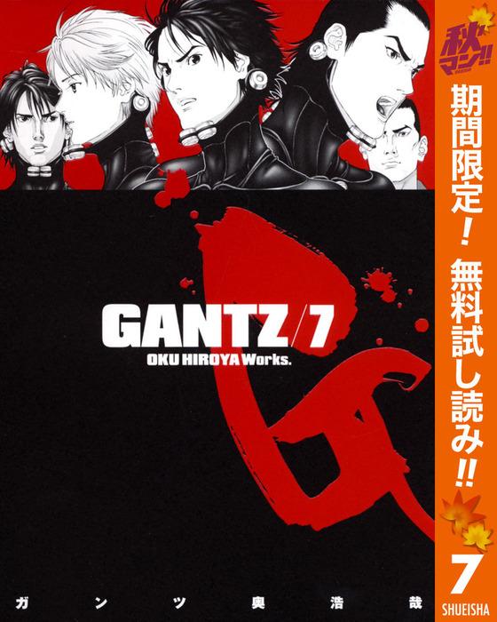 GANTZ【期間限定無料】 7拡大写真