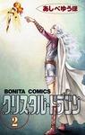 クリスタル☆ドラゴン(2)-電子書籍