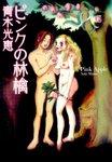 ピンクの林檎-電子書籍