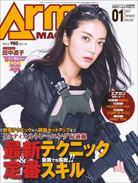 月刊アームズマガジン2017年1月号