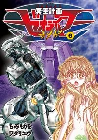 冥王計画ゼオライマーΩ(6)-電子書籍