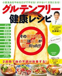 グルテンフリー健康レシピ-電子書籍