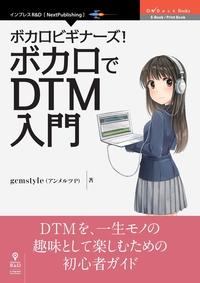 ボカロビギナーズ!ボカロでDTM入門-電子書籍