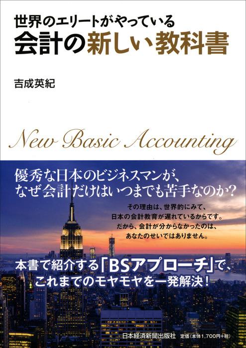 世界のエリートがやっている 会計の新しい教科書-電子書籍-拡大画像