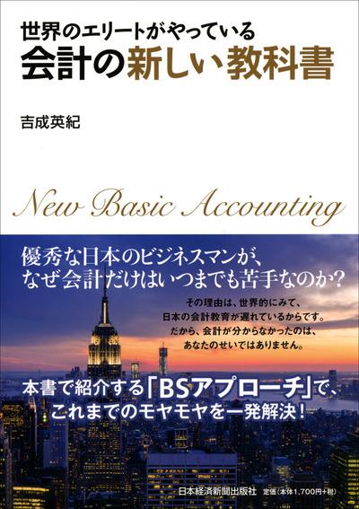 世界のエリートがやっている 会計の新しい教科書-電子書籍