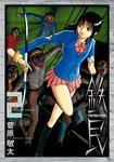 鉄民 / 2-電子書籍